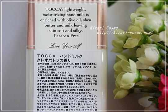 tocca-handmilk-2