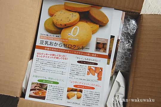 okara-cookie-1