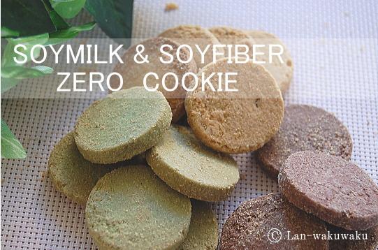 okara-cookie-12