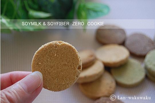 okara-cookie-13
