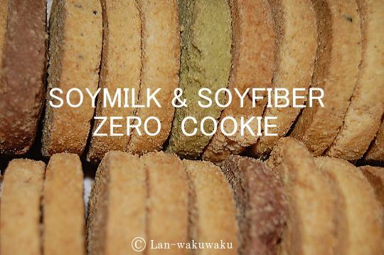 okara-cookie-5